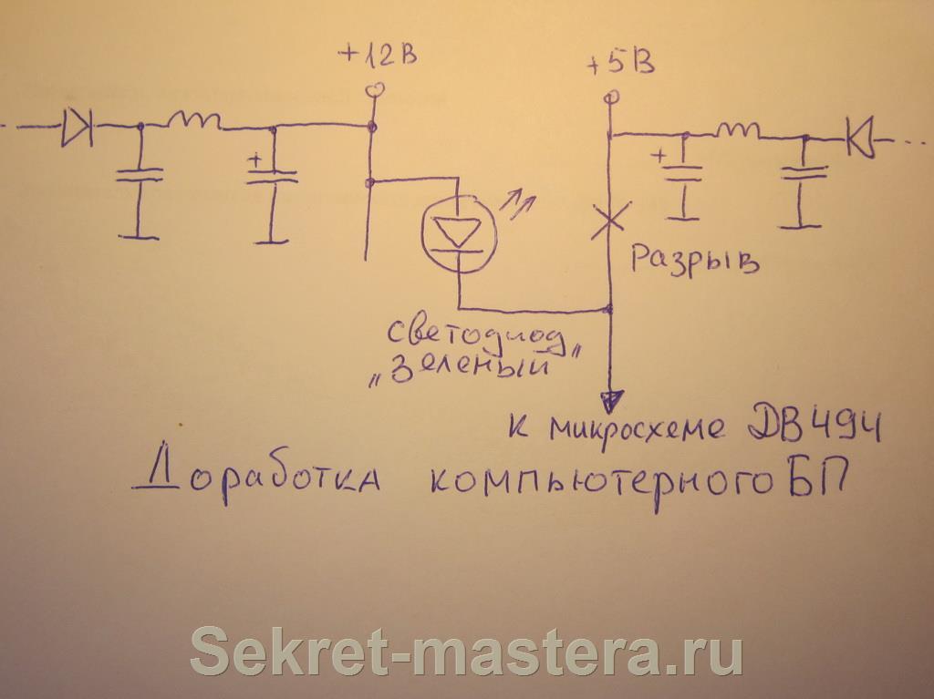 Схема доработки БП
