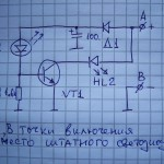 Схема моргающего садового светильника