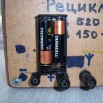 Контейнер с батареями