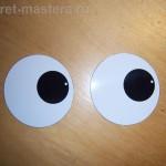 Глаза вырезаны