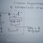 Схема распайки проводов в батарейном отсеке