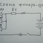 Электрическая схема фонаря