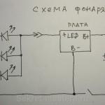 Электрическая схема электронного фонаря