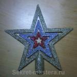 Звезда наконечник