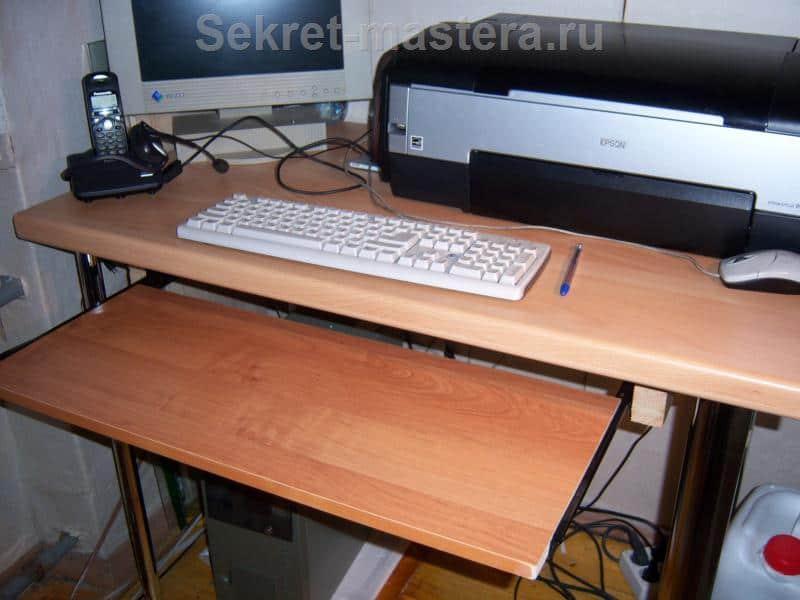 Компьютерный стол.