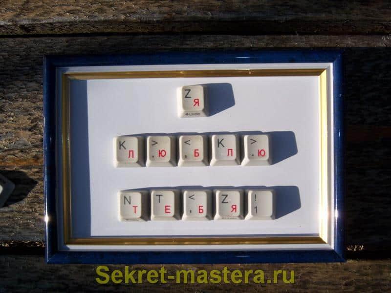 Поделки из клавиатуры своими руками фото 243