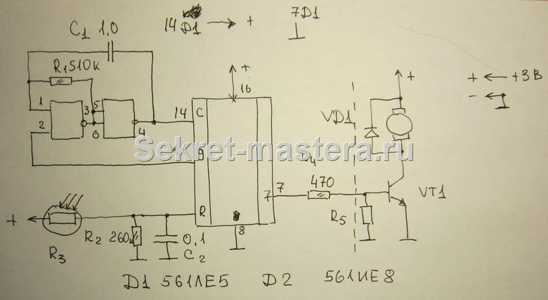 Схема ароматизатора