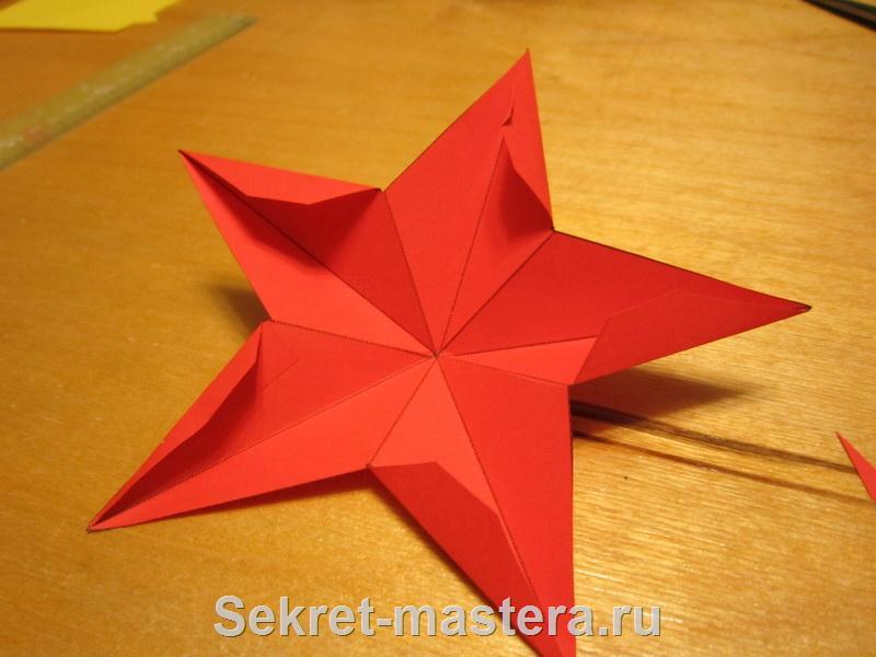 Как сделать из цветной бумаги звездочку 124