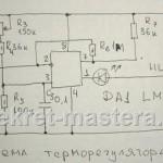 Схема самодельной части терморегулятора