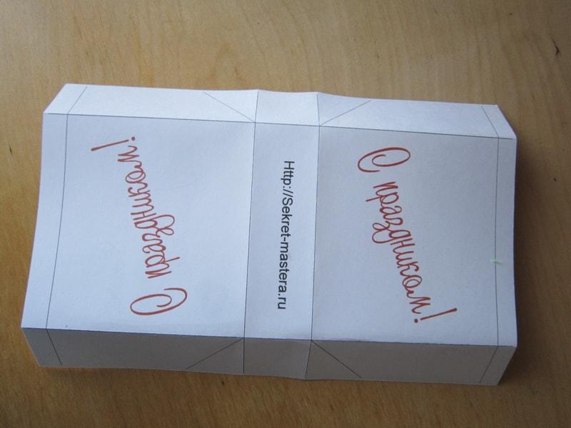 Как сделать подарочный пакет с ручками