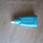Переходник PS/2 - USB