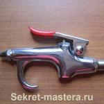 Обдувочный пистолет в сборе