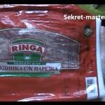 Берем венгерскую нарезку