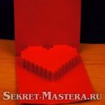 3D_serdce_16
