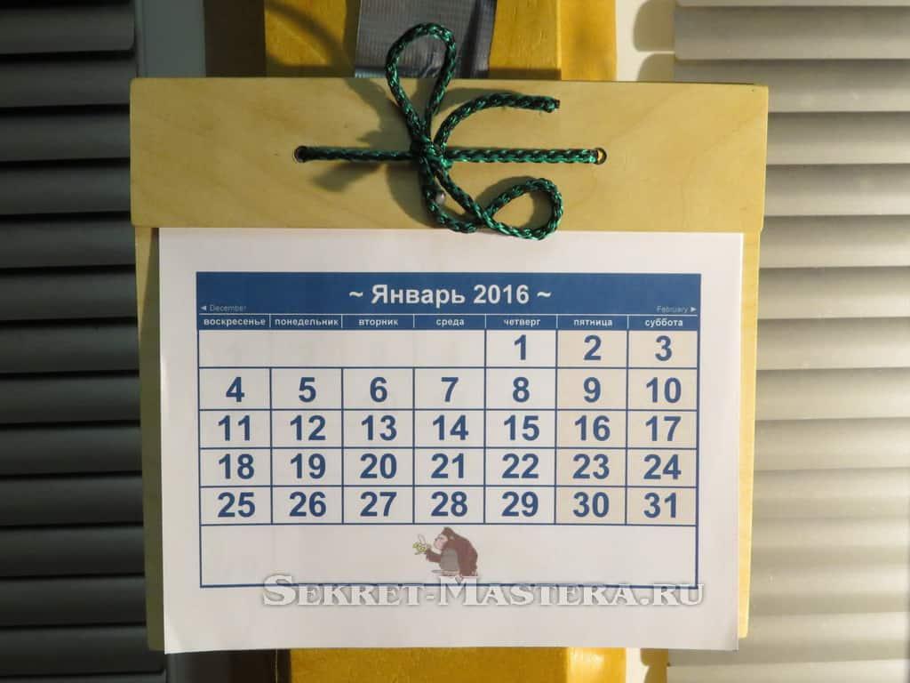 Как сделать календарь 2016 онлайн