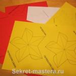 Печатаем заготовки звезды