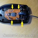 Точки крепления платы USB мыши