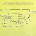 Схема звонка на микросхеме НТ2811