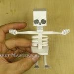 Скелет из бумаги