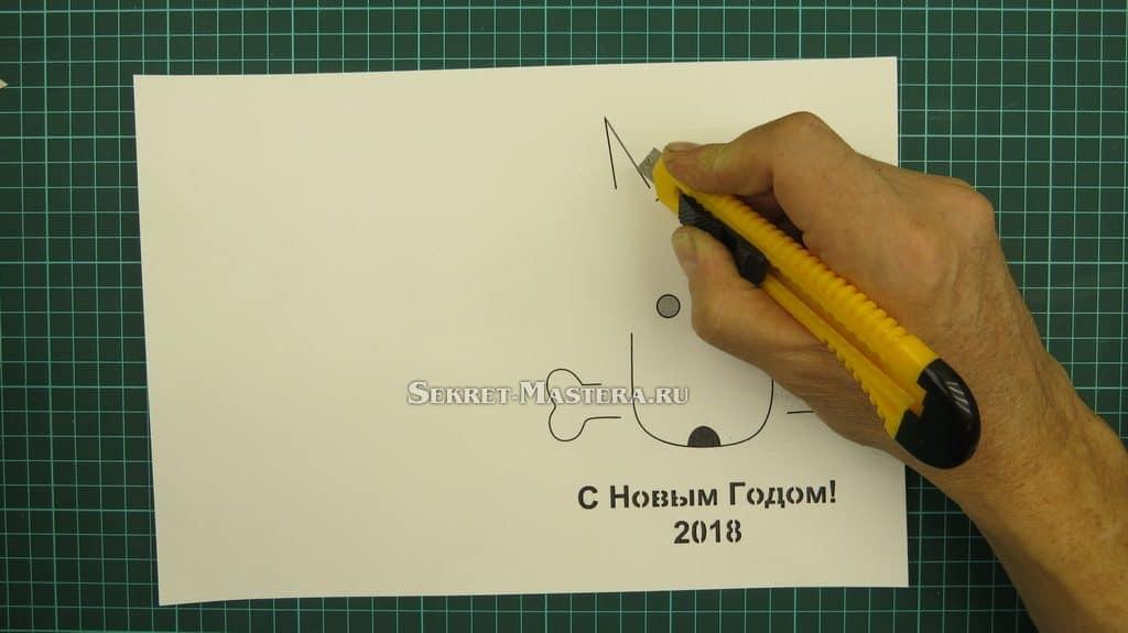 Открытка Собачка. Прорезание линий открытки