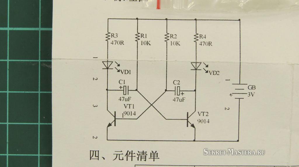 Принципиальная электрическая схема мультивибратора