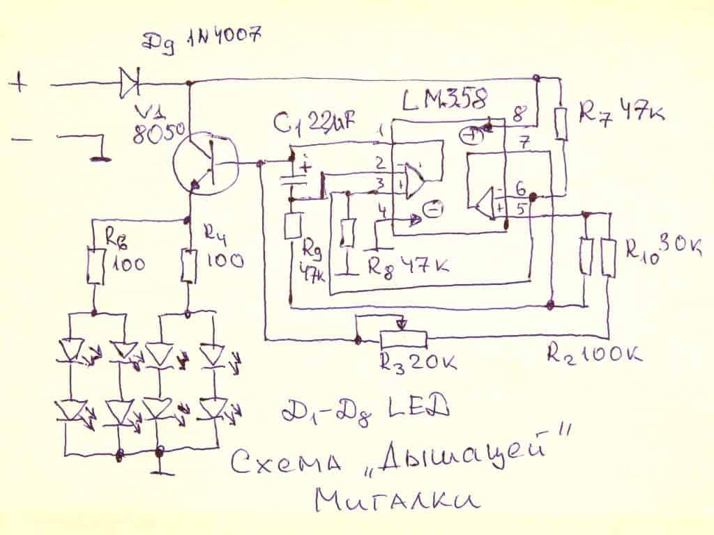 Схема мигалки на микросхеме LM358
