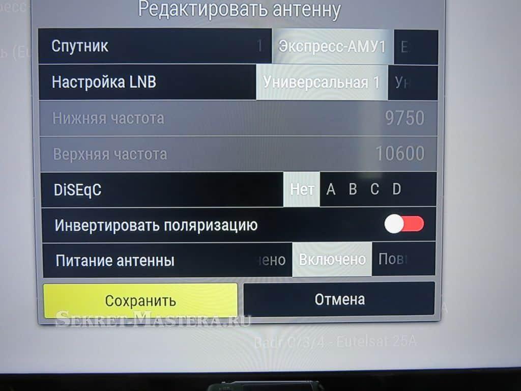 Sat LNB